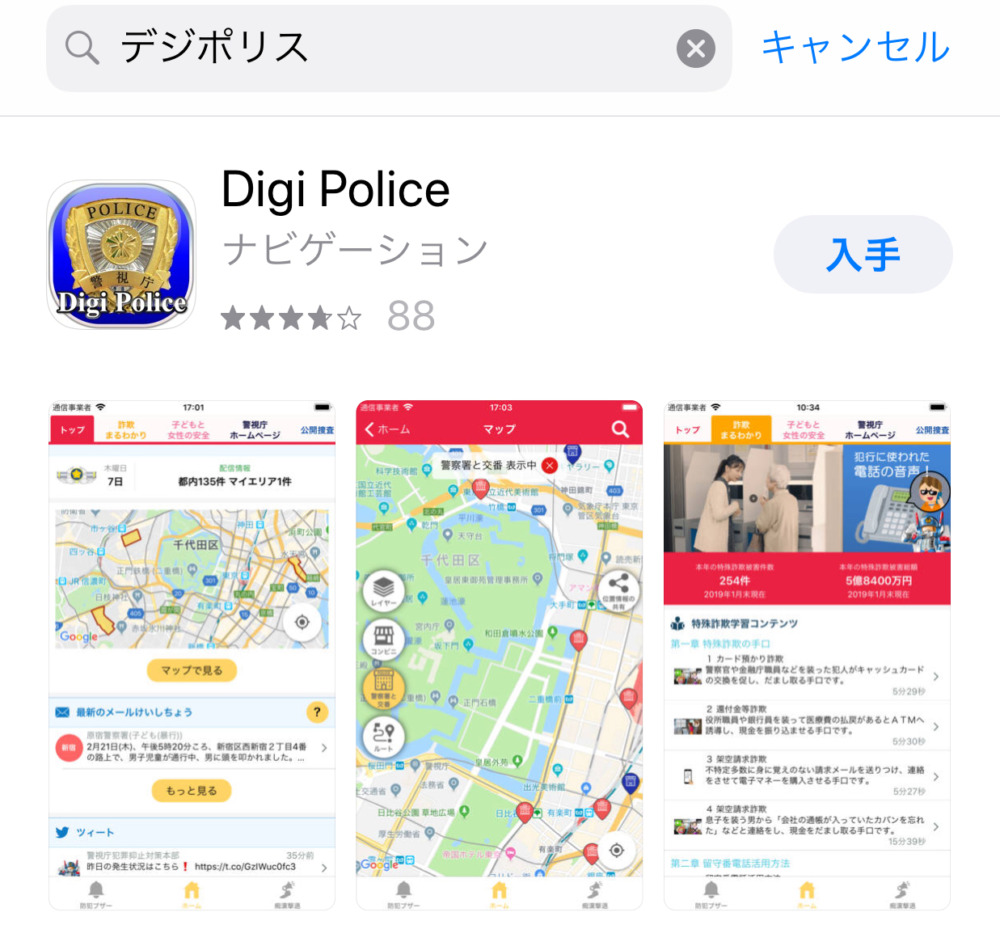 DigiPolice